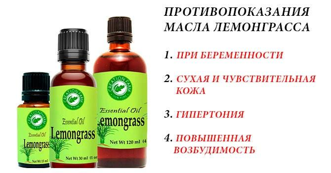 Вред масла лемонграсса