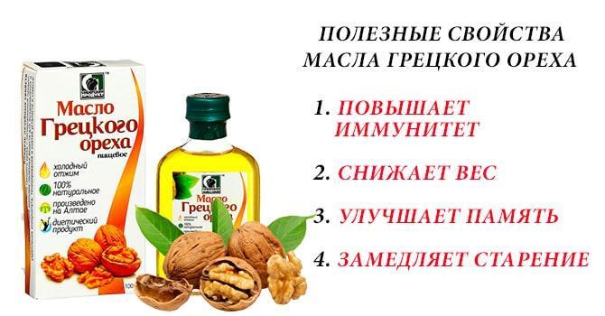 Польза масла грецкого ореха