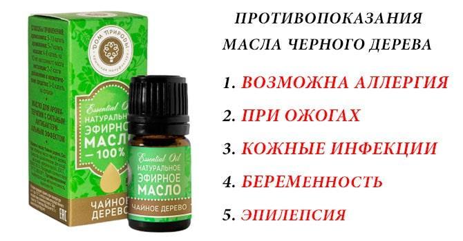 Вред масла чайного дерева