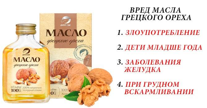 Вред масла грецкого ореха
