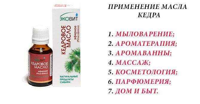 Применение кедрового масла