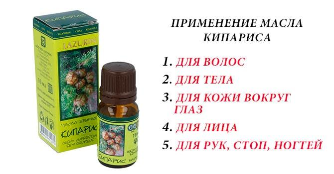 Применение масла кипариса