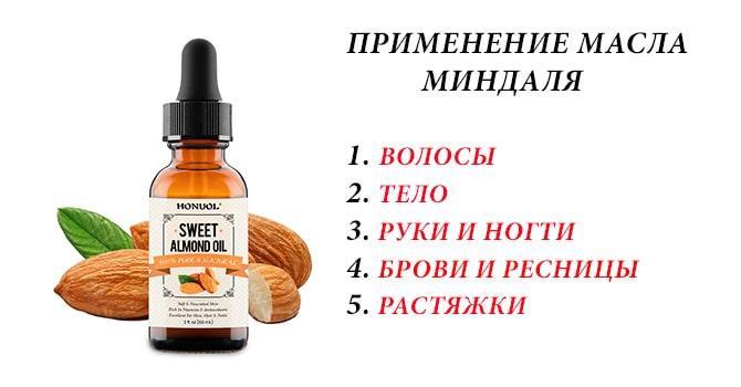 Применение масла миндаля