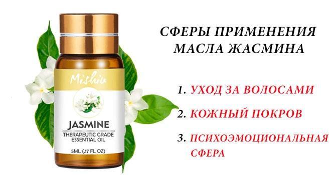 Применение масла жасмина