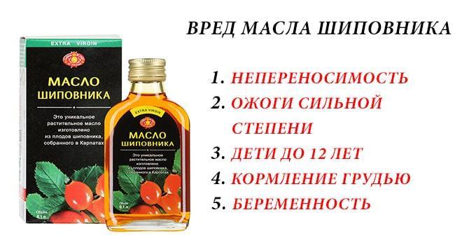 Вред масла шиповника