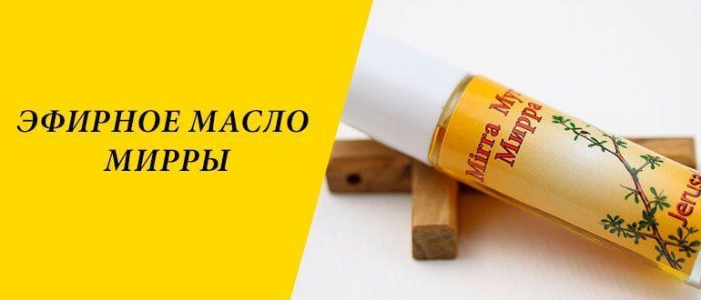 Эфирное масло мирры