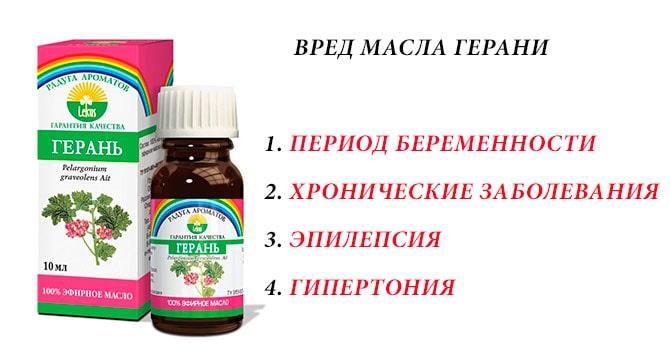 Вред масла герани