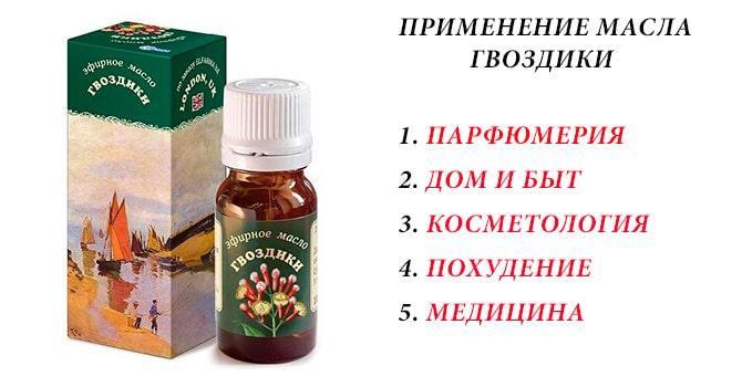 Применение масла гвоздики