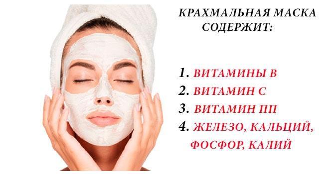 Омолаживающая крахмальная маска