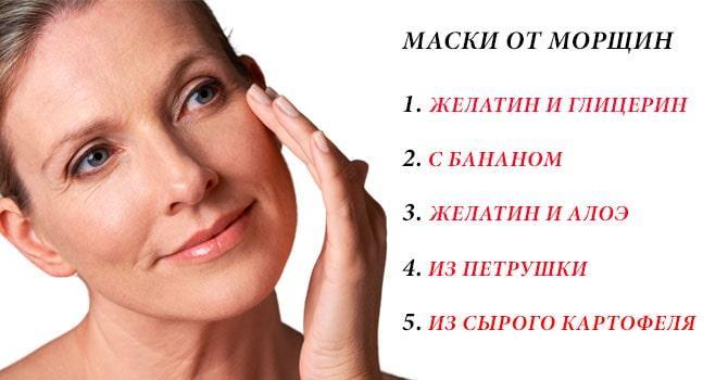 Рецепты омолаживающих масок от морщин