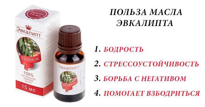 Польза масла эвкалипта