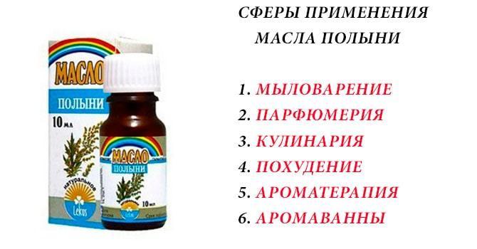 Сферы применения масла полыни
