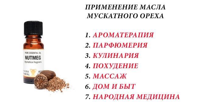Применение масла мускатного ореха