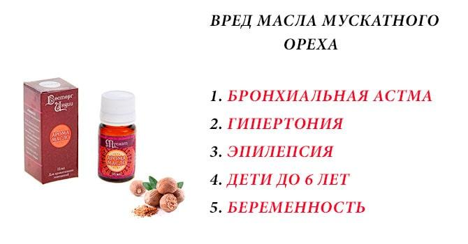 Вред масла мускатного ореха