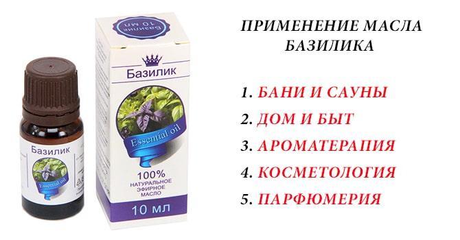 Применение масла базилика