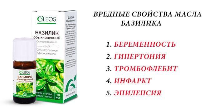Вредные свойства масла базилика