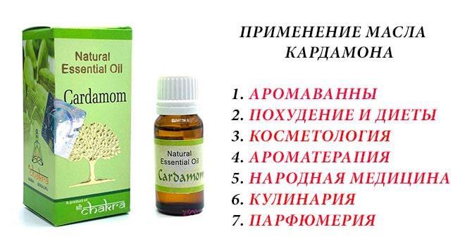 Применение масла кардамона
