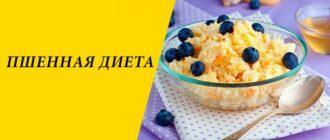 Пшенная диета для похудения