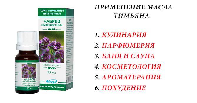 Сферы применения масла тимьяна